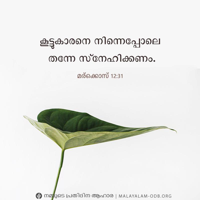 Share Malayalam ODB 2019-05-03
