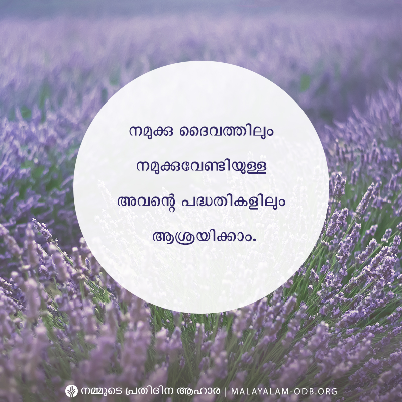 Share Malayalam ODB 2019-05-04