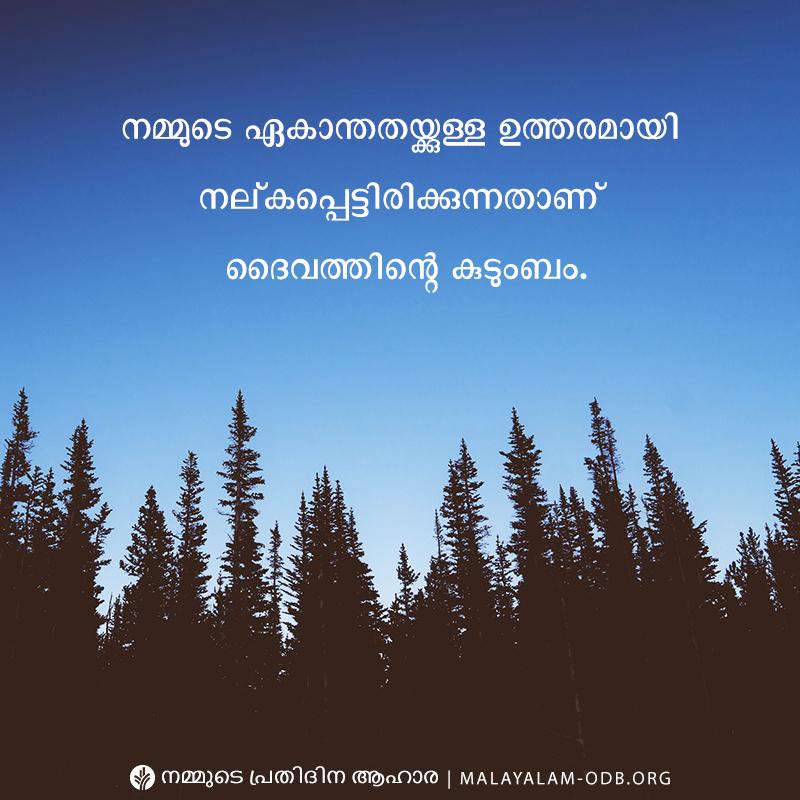 Share Malayalam ODB 2019-05-10