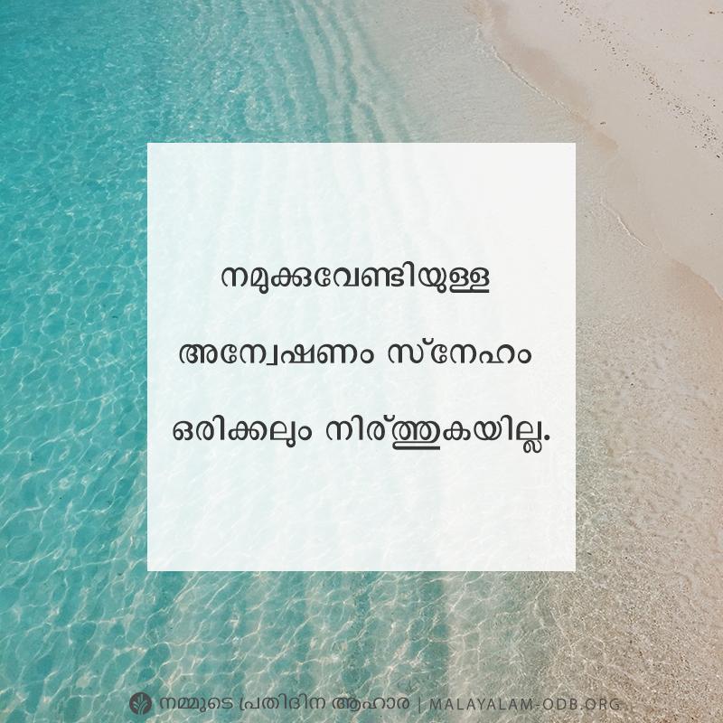 Share Malayalam ODB 2019-05-12