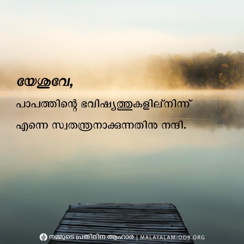 Share Malayalam ODB 2019-05-14