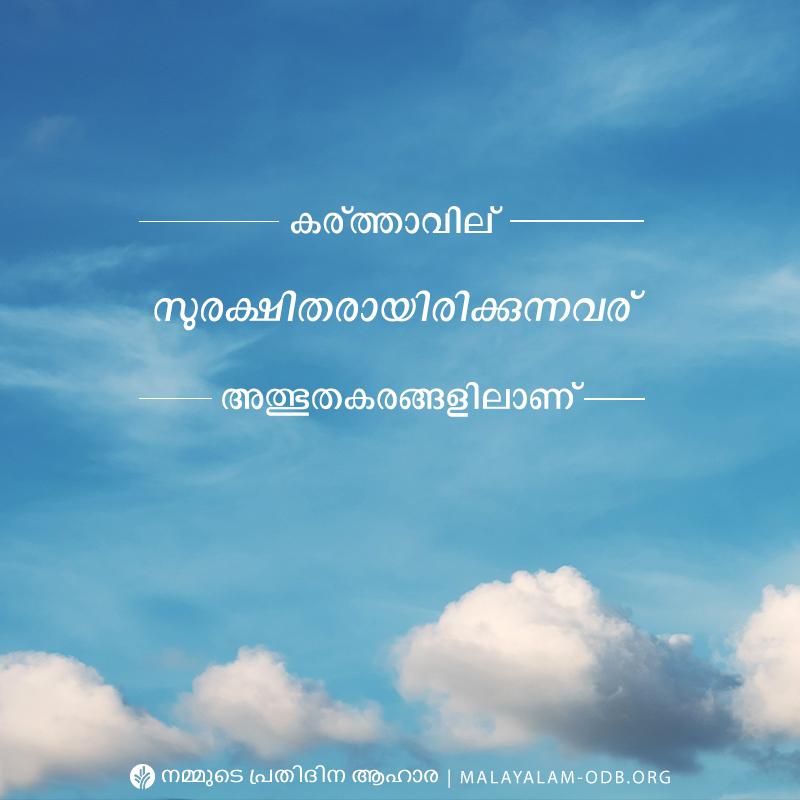 Share Malayalam ODB 2019-05-17