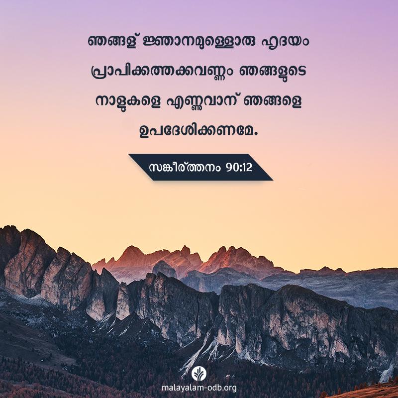 Share Malayalam ODB 2020-01-14