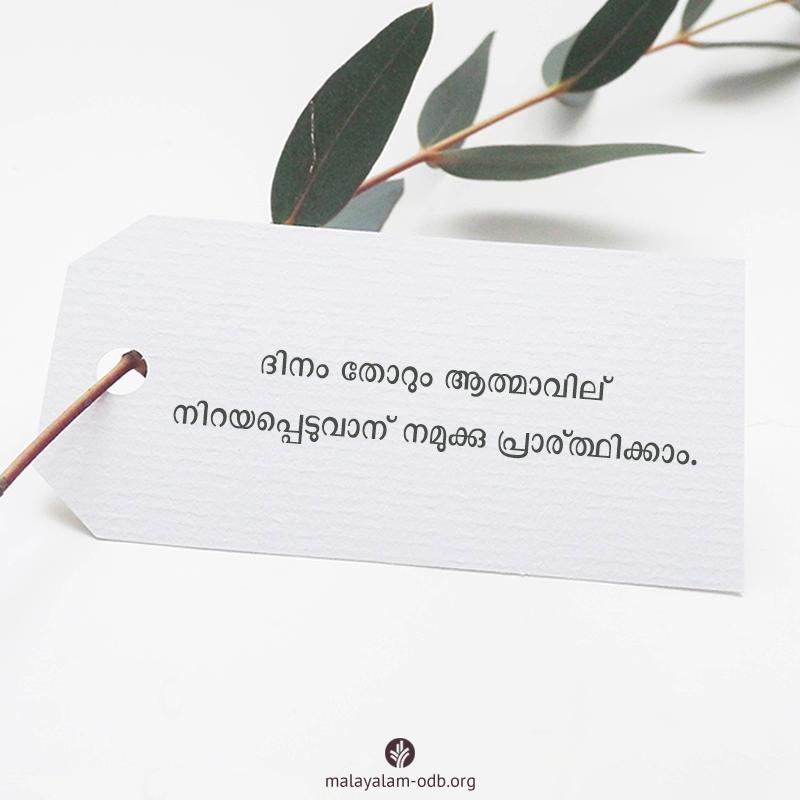 Share Malayalam ODB 2020-01-15