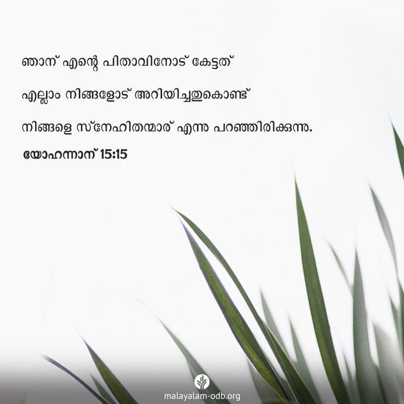 Share Malayalam ODB 2020-01-27