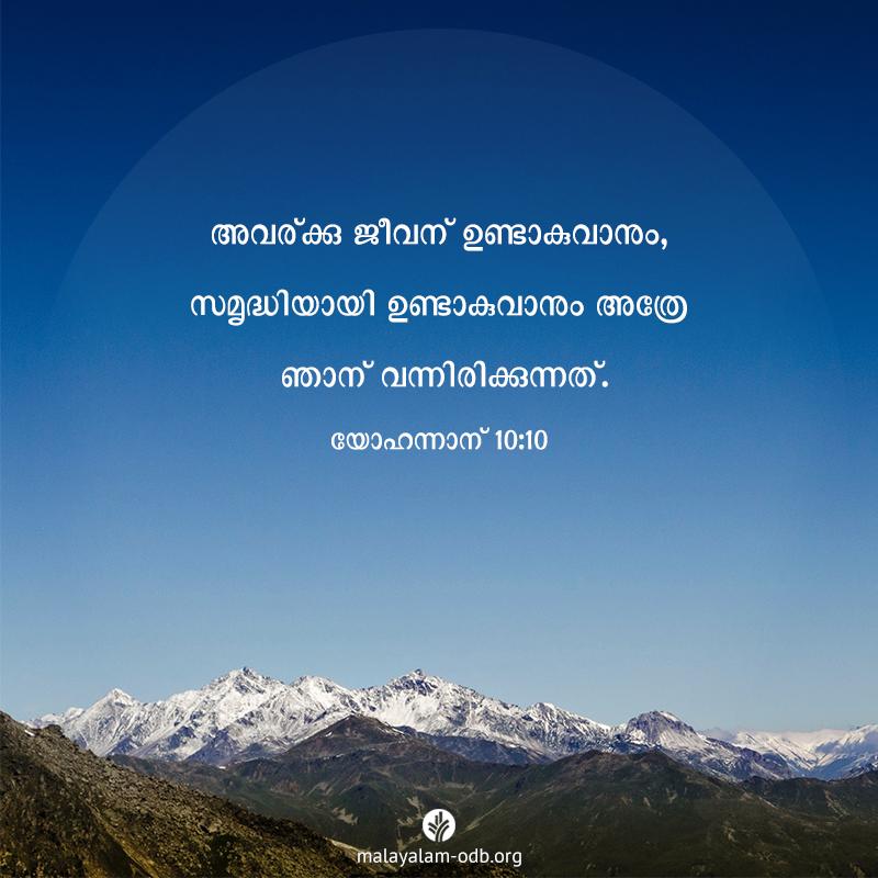 Share Malayalam ODB 2020-01-29
