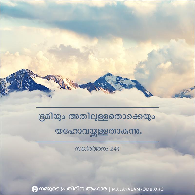 Share Malayalam ODB 2019-04-01