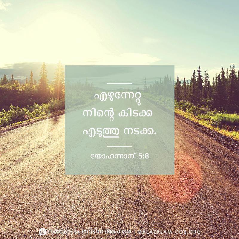 Share Malayalam ODB 2019-04-14