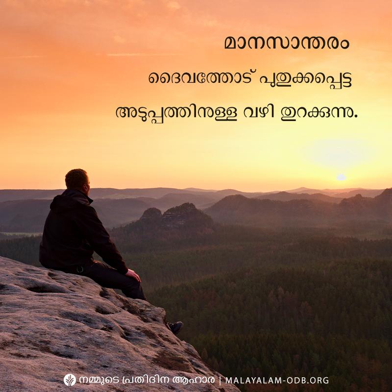 Share Malayalam ODB 2019-04-20