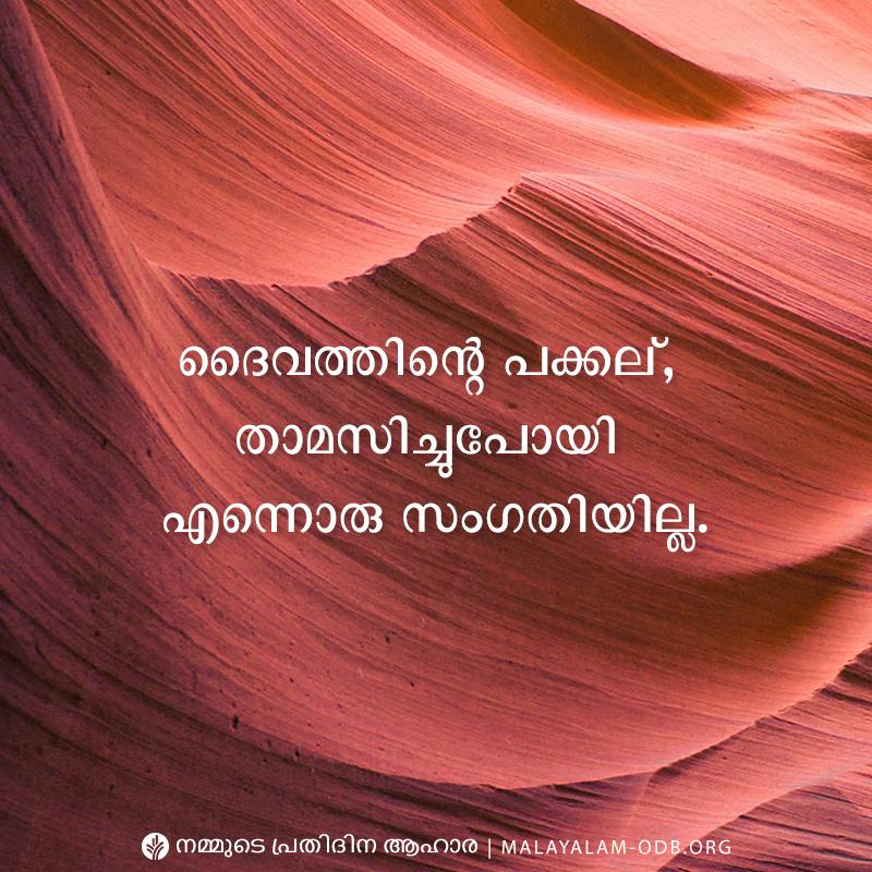 Share Malayalam ODB 2019-07-21