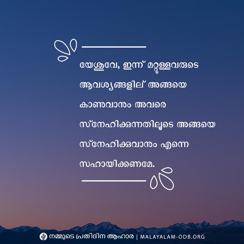 Share Malayalam ODB 2019-08-13