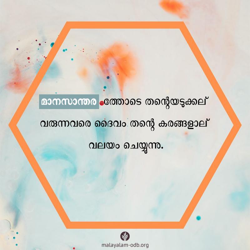 Share Malayalam ODB 2019-12-02