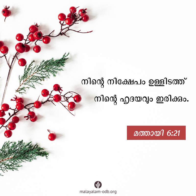 Share Malayalam ODB 2019-12-03