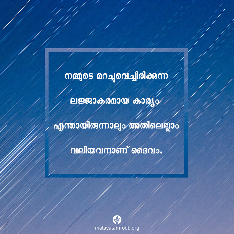 Share Malayalam ODB 2019-12-04