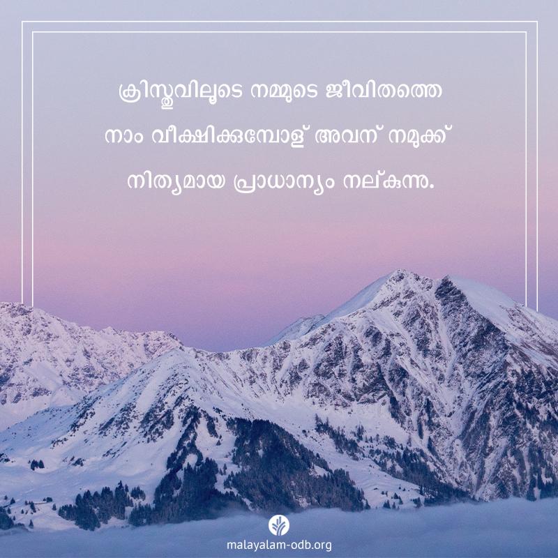 Share Malayalam ODB 2019-12-14