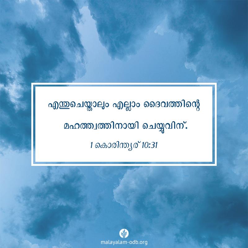 Share Malayalam ODB 2020-02-07