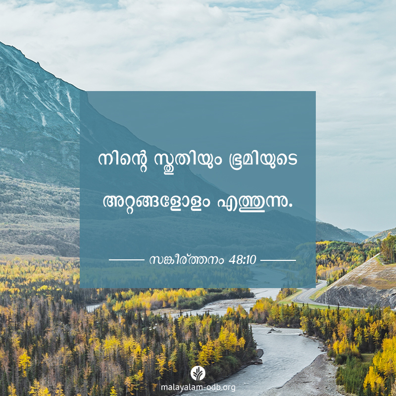 Share Malayalam ODB 2020-02-08