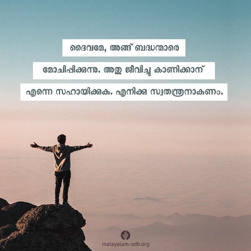Share Malayalam ODB 2020-02-13