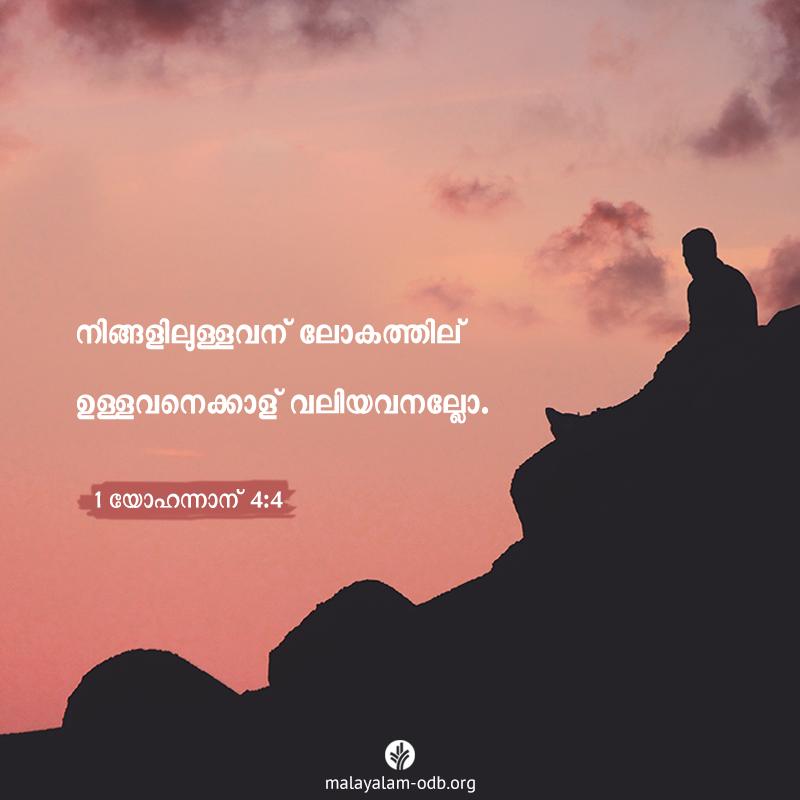 Share Malayalam ODB 2020-02-15