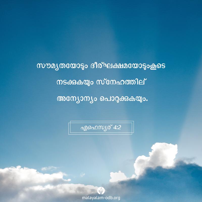 Share Malayalam ODB 2020-02-16