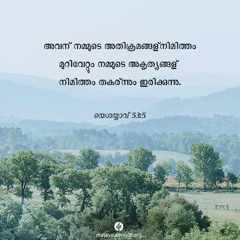 Share Malayalam ODB 2020-02-23