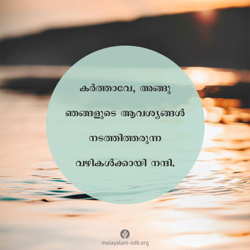Share Malayalam ODB 2020-04-02