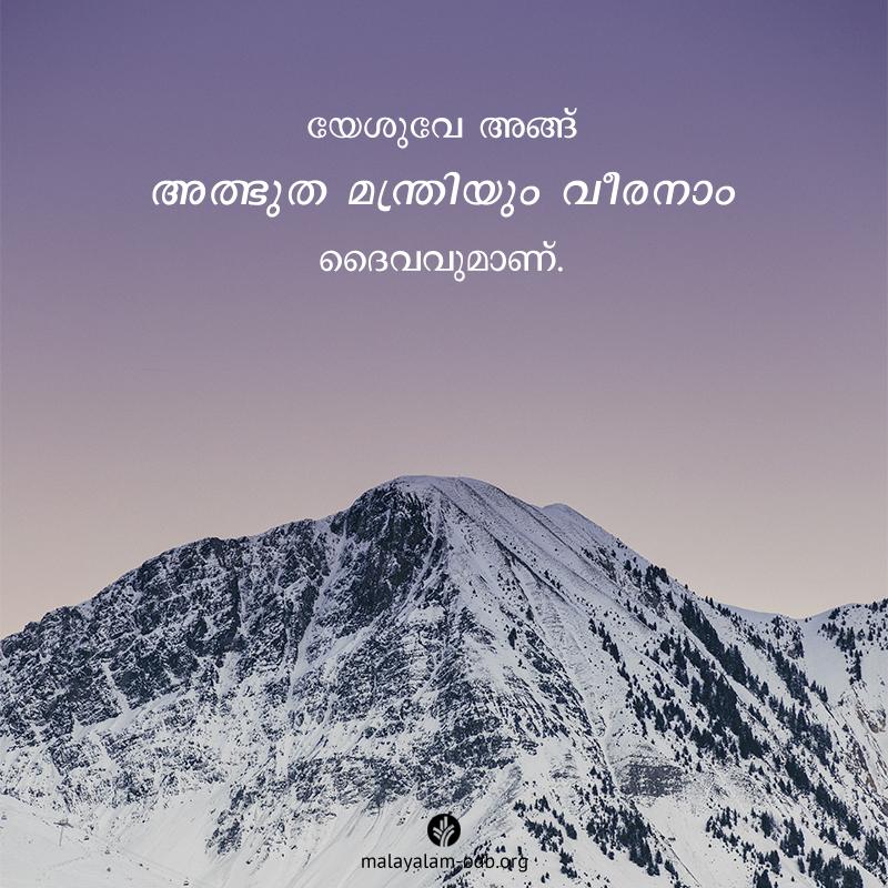 Share Malayalam ODB 2020-05-16