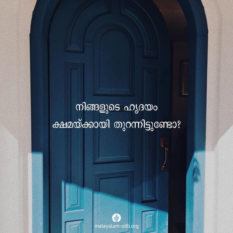 Share Malayalam ODB 2020-06-02