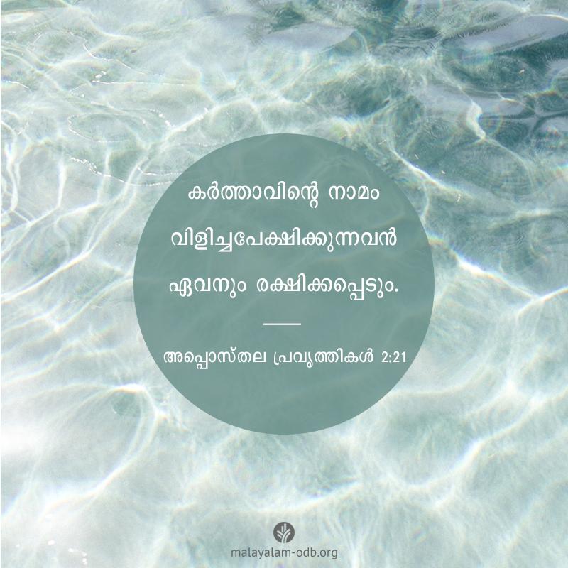 Share Malayalam ODB 2020-06-28