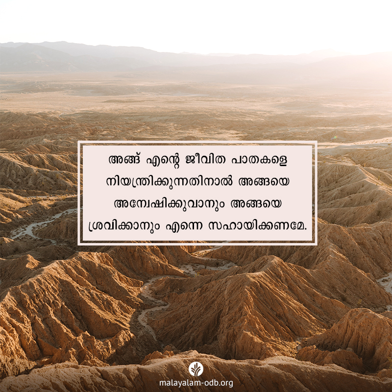 Share Malayalam ODB 2020-06-30