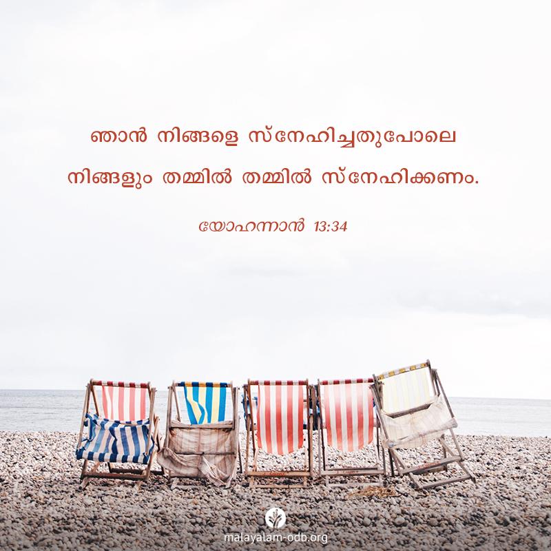 Share Malayalam ODB 2020-07-01