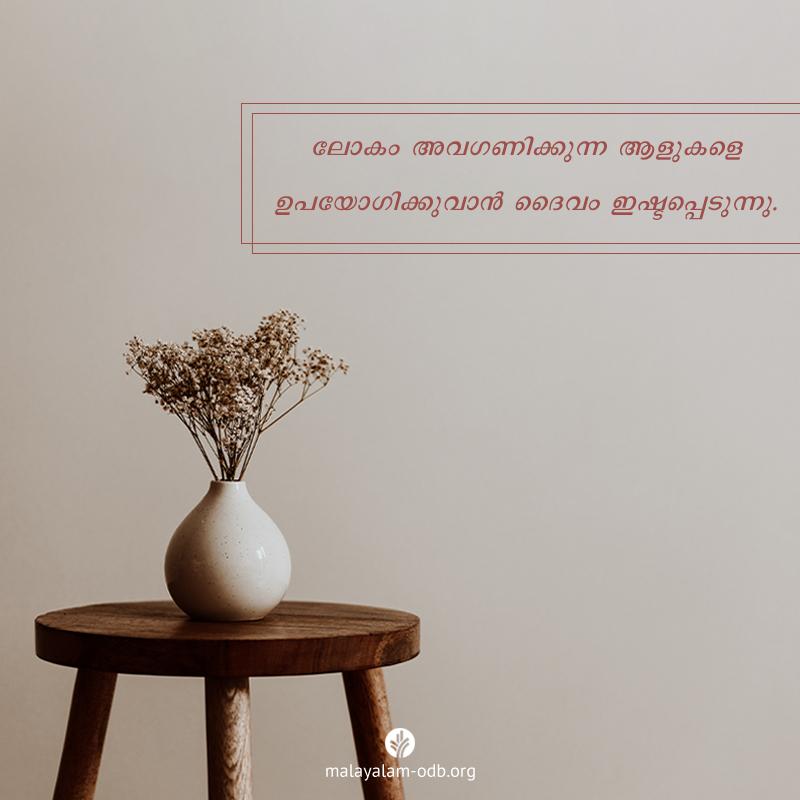 Share Malayalam ODB 2020-07-25