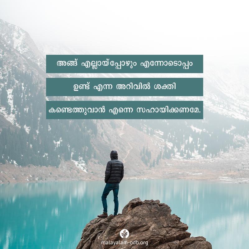 Share Malayalam ODB 2020-07-26