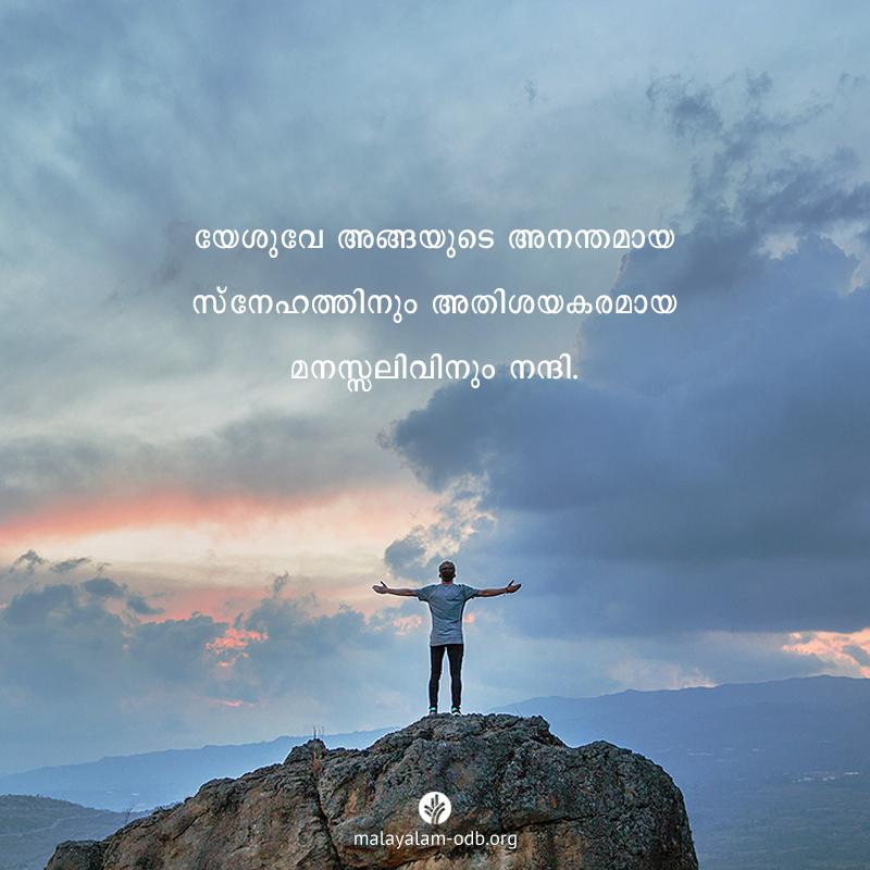 Share Malayalam ODB 2020-07-30