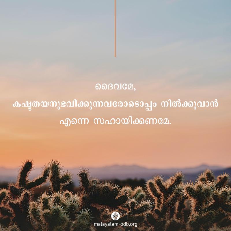 Share Malayalam ODB 2020-08-06