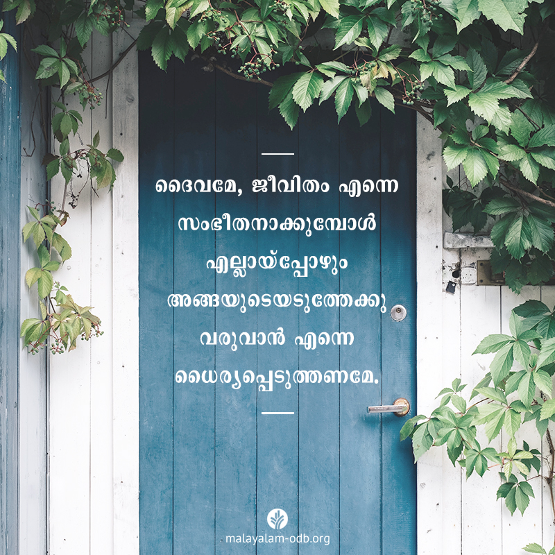 Share Malayalam ODB 2020-08-28