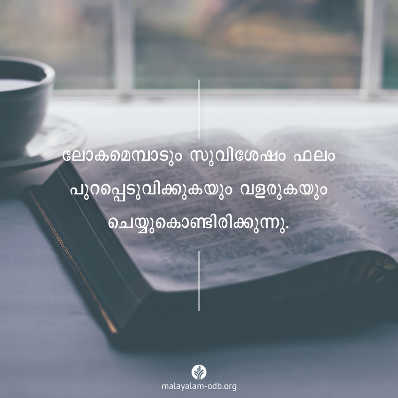 Share Malayalam ODB 2020-08-29