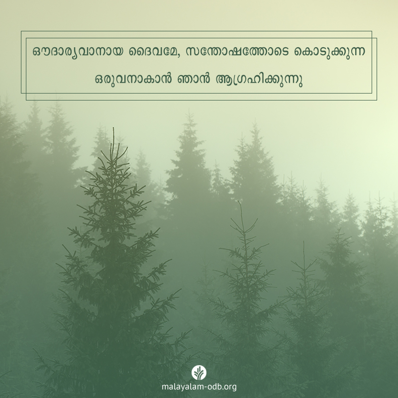 Share Malayalam ODB 2020-09-16