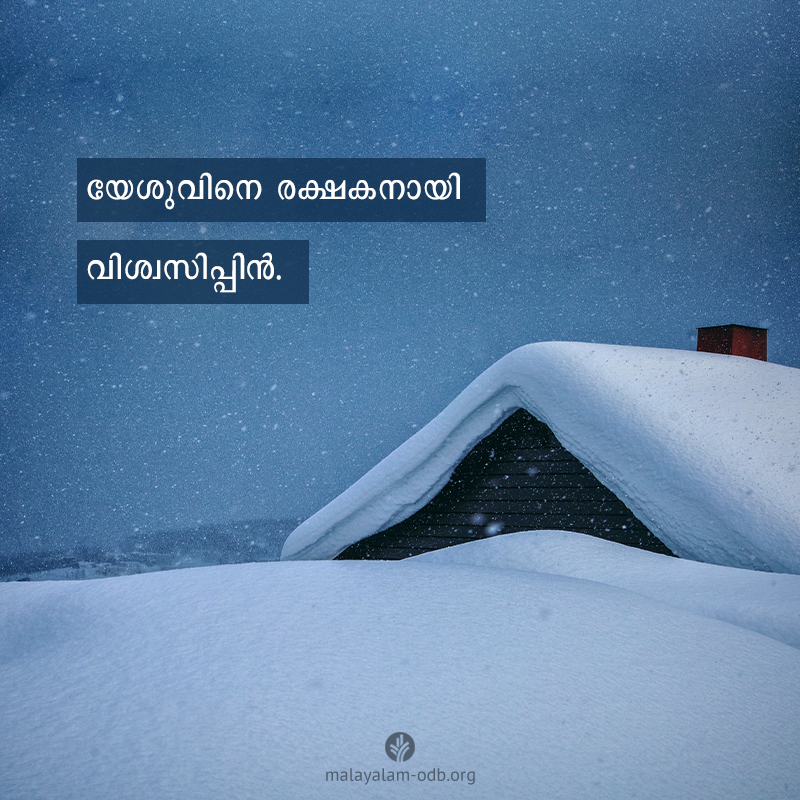 Share Malayalam ODB 2021-01-14