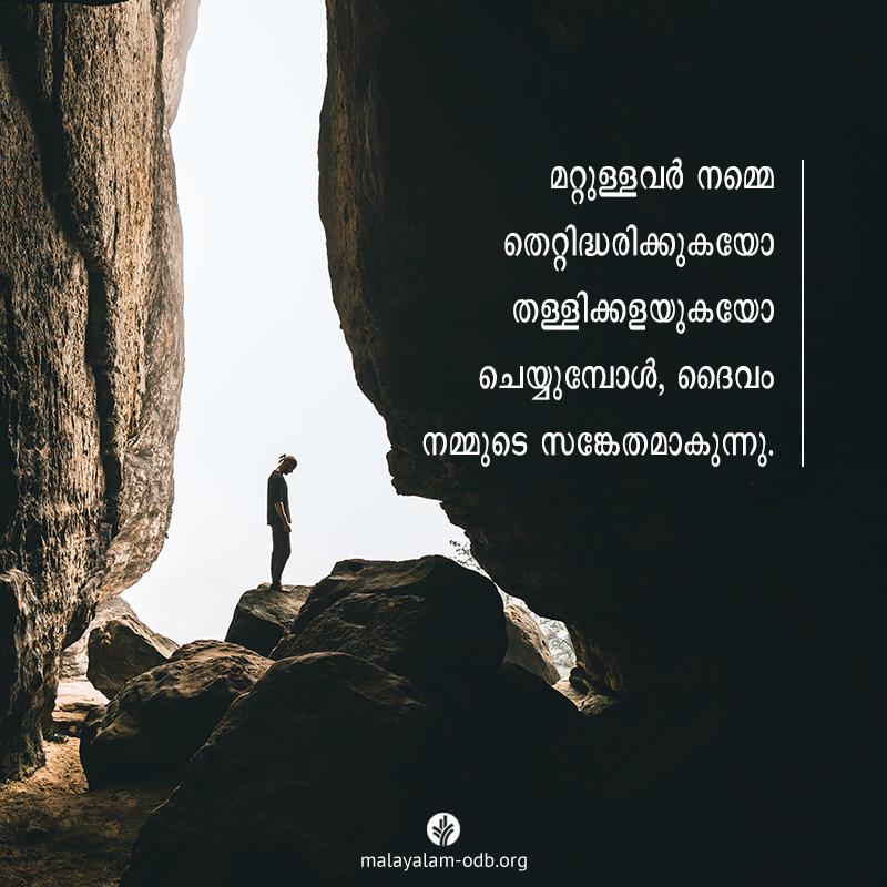 Share Malayalam ODB 2021-04-09