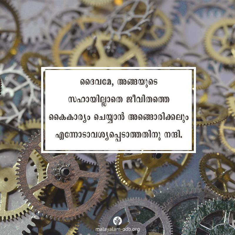Share Malayalam ODB 2021-04-29