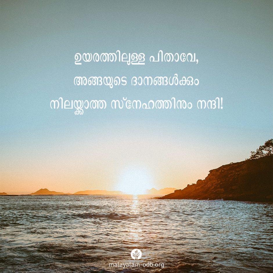 Share Malayalam ODB 2021-06-11