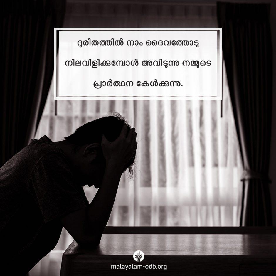 Share Malayalam ODB 2021-07-22