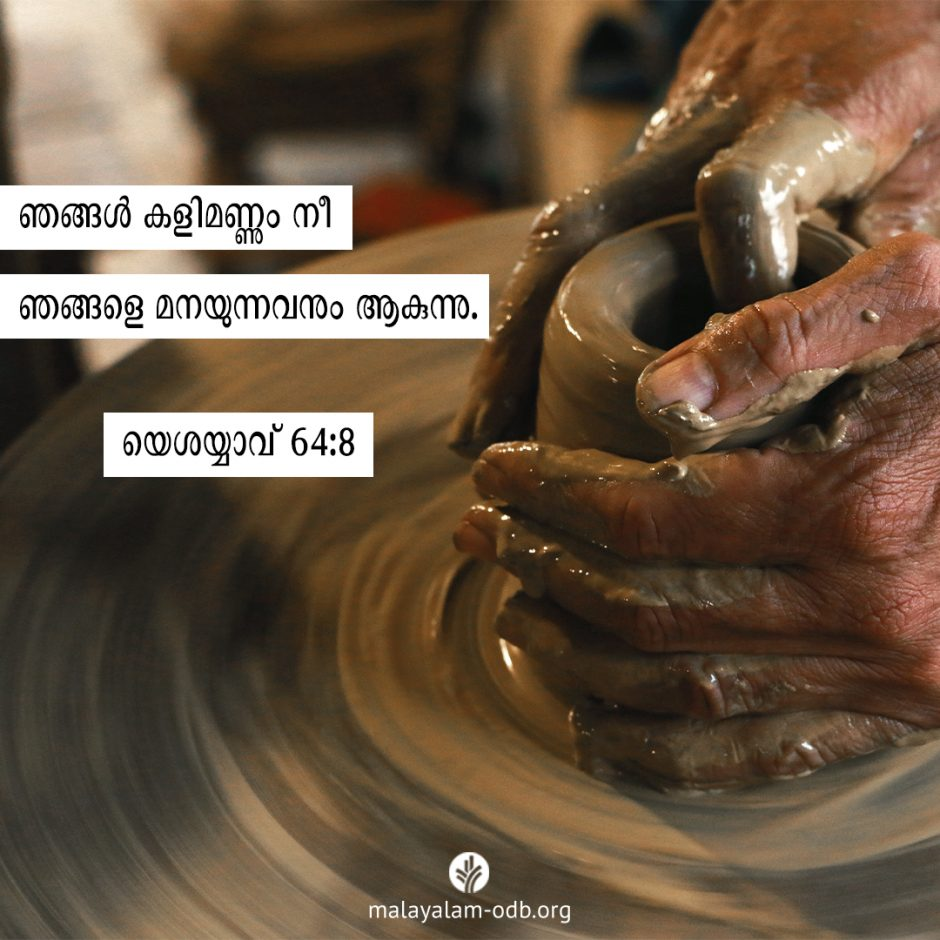 Share Malayalam ODB 2021-09-15