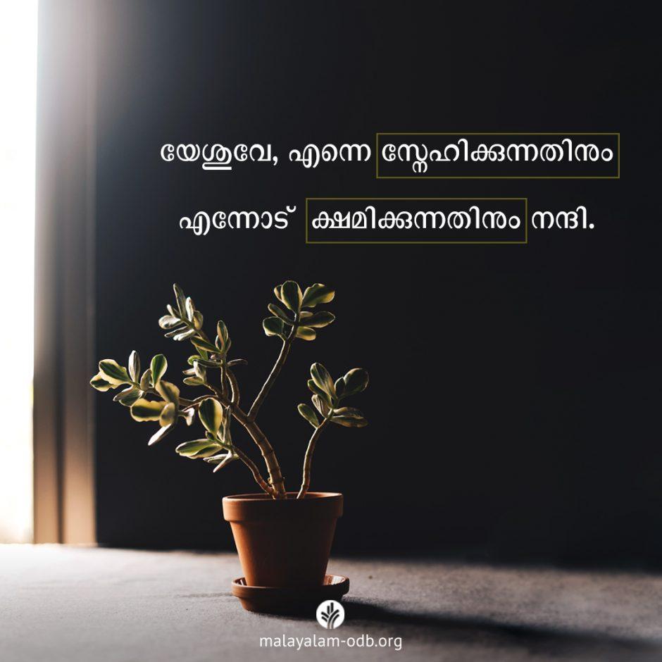 Share Malayalam ODB 2021-10-14